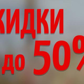 скидки-до-50%-красный.jpg