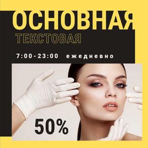 дизайн рекламы на окно шаблон 3.jpg
