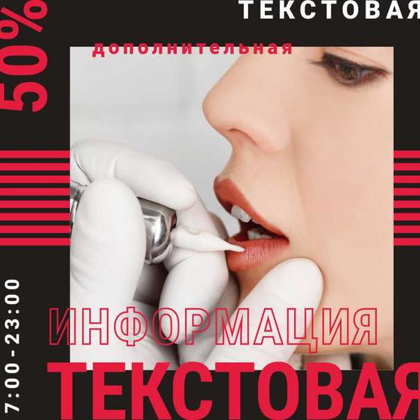 дизайн рекламы на окно шаблон 2.jpg