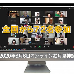 6/6オンラインお月見神話ご感想