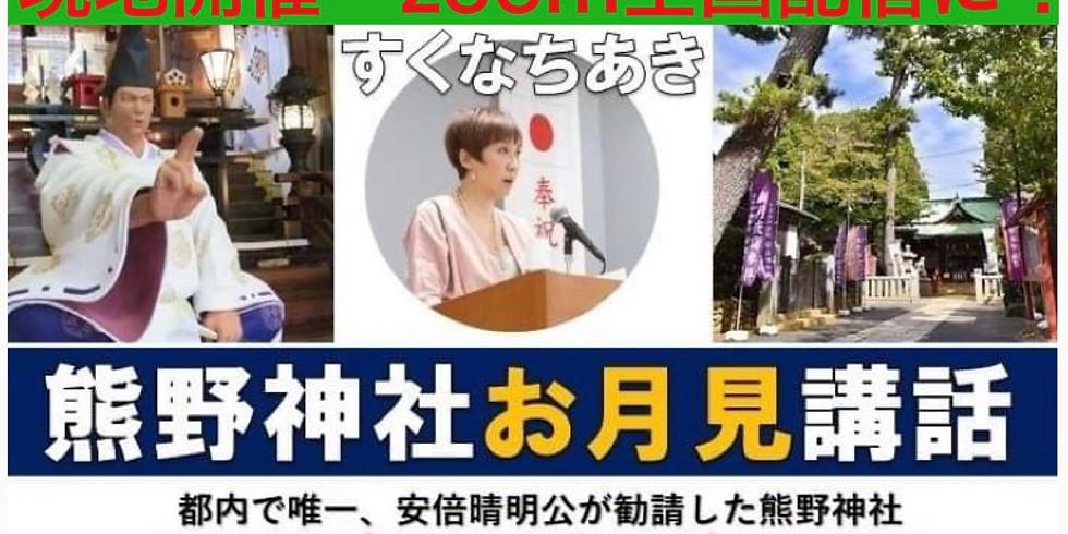 7/24オンラインお月見神話