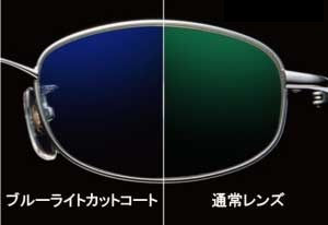 ブルーライトカットコート.jpg