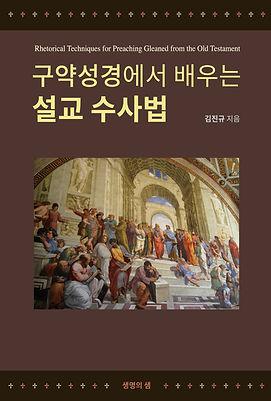 구약성경에서 배우는 설교 수사법_앞표지.jpg