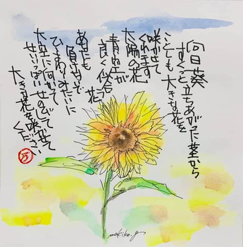 03_米多万希子様「向日葵」.jpg