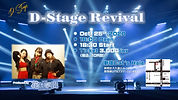 dstage_revival_flyer_wide_V100_20200929.