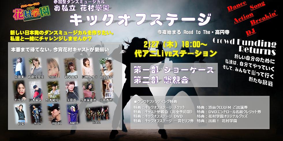 花村学園 キックオフステージ