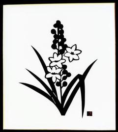 10_出口和雅様「剪画 ヤブラン」.jpg