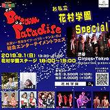 DreamParadise3rd_hanamura_flyer_V400_SNS