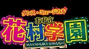 hanamura_logo_20200215.png