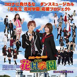 hanamura_Crowdfunding Flyer 01_20201023.