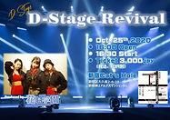 dstage_revival_flyerV110_20200929.jpg