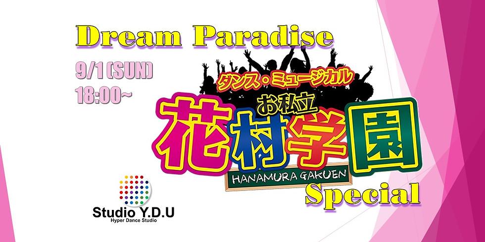 ダンス・ミュージカル『お私立 花村学園』 Dream Paradise 3rd Special