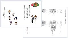 花村脚本イメージ.png