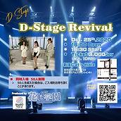 dstage revival01.JPG