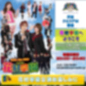 花村番組看板_squareV210_20200419.jpg