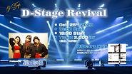 dstage_revival_flyer_wide_V110_20200930.