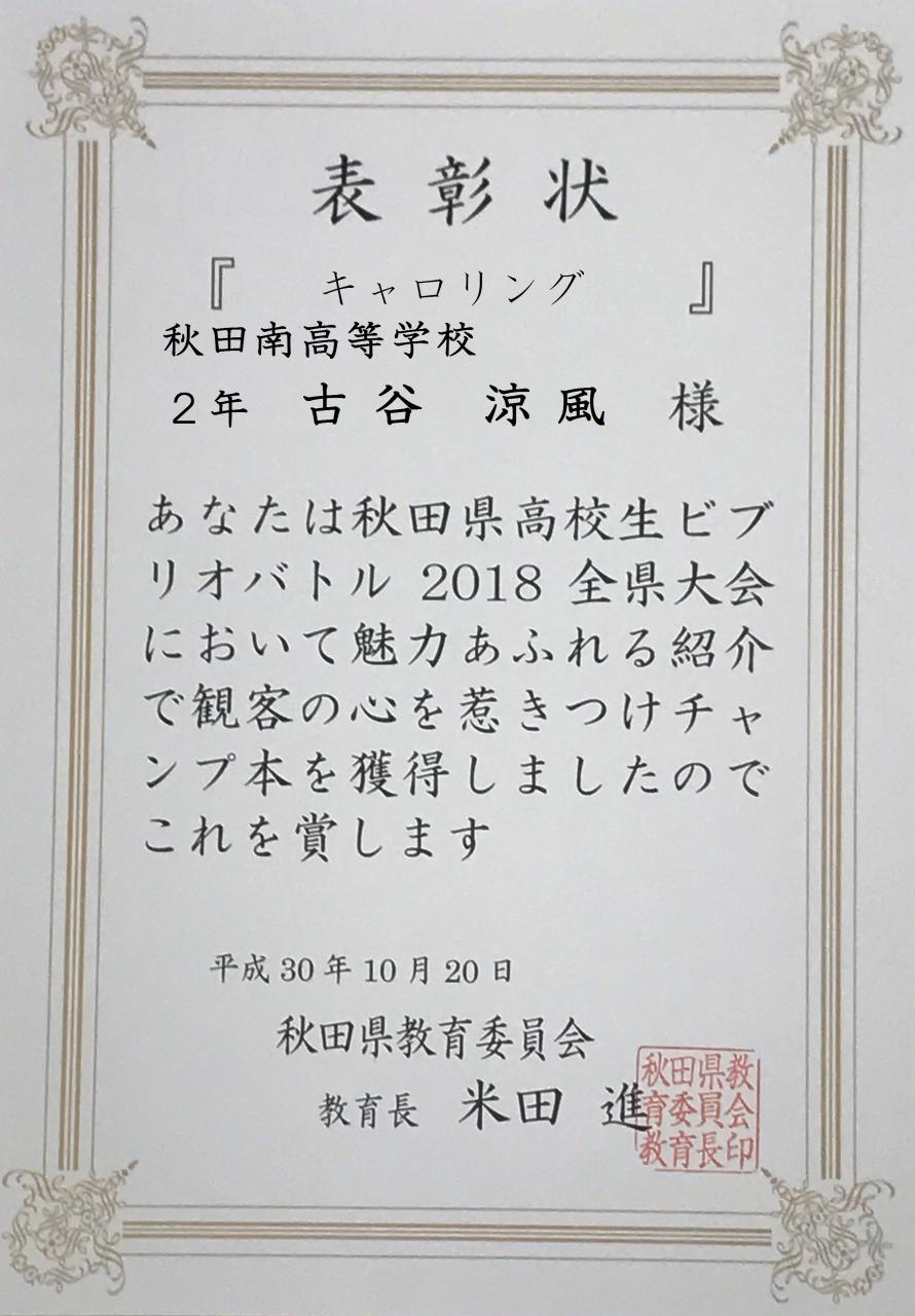 秋田 リング
