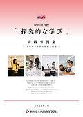 秋田南高校SGH事業「探究的な学び」実践事例集 202003_page-000