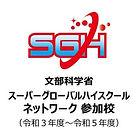 SGHネットワーク ロゴ.jpg