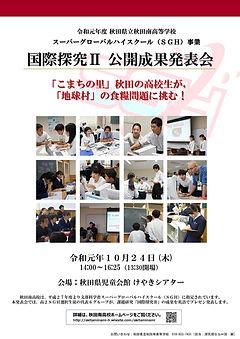 R01 国探Ⅱ公開成果発表会 ポスター(完成版).jpg