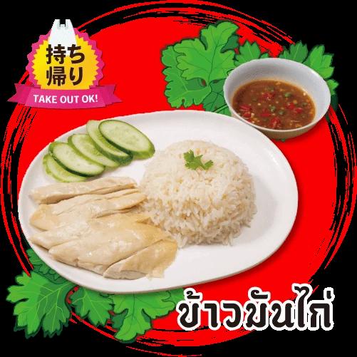thaiyatai11.webp