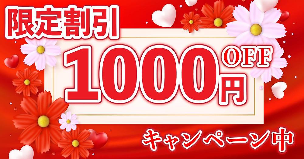 キャンペーン中限定割引1000円