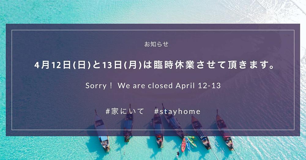 14日(火)より再開いたしますので、よろしくお願い致します。