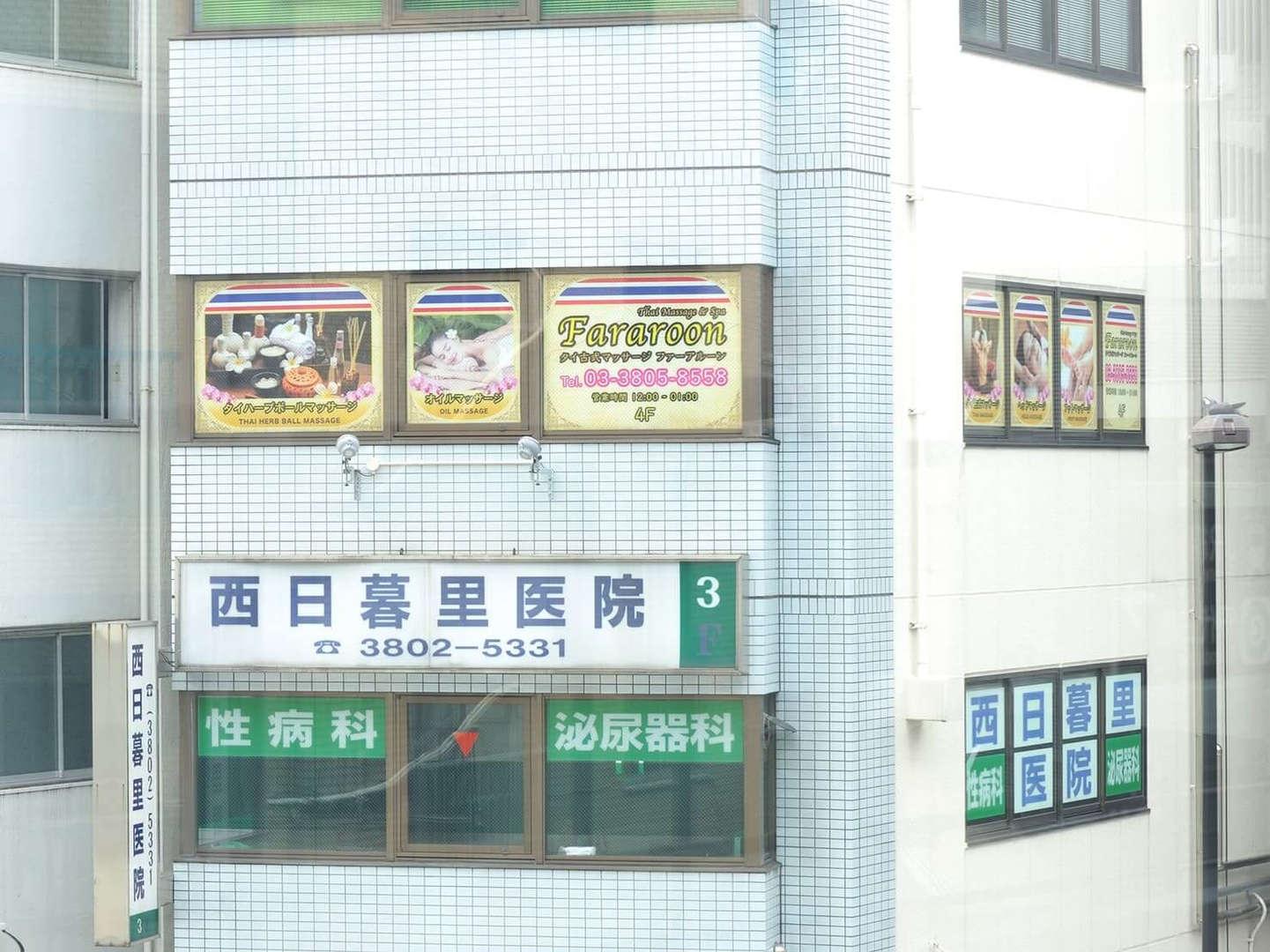 中島ビル4Fのファーアルーン写真