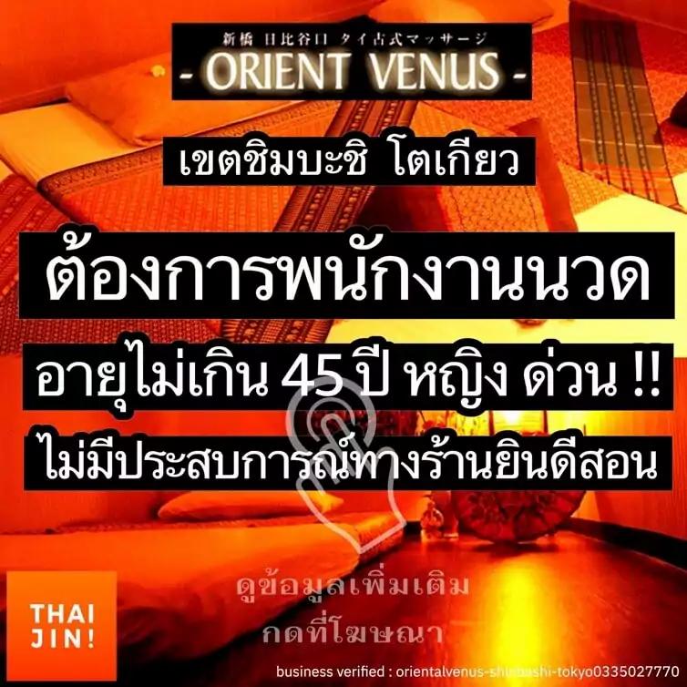 ร้าน Orient Venus เขตชินบะชิ รับสมัครพนักงานนวดด่วนหลายอัตรา