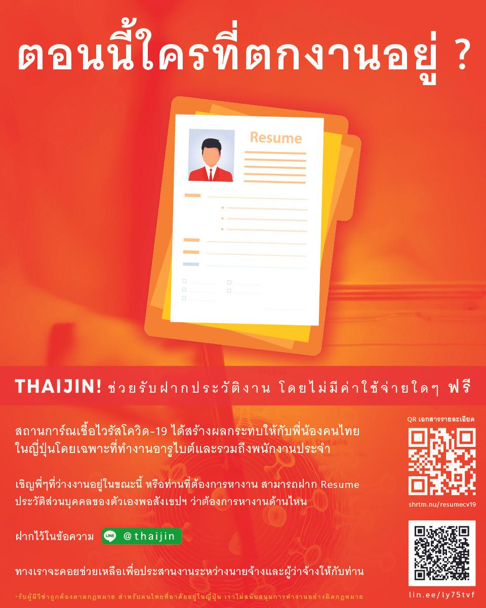 จึงขอเรียนเชิญพี่ๆที่ว่างงานอยู่ในขณะนี้ หรือท่านที่ต้องการหางาน สามารถฝาก Resume ประวัติส่วนบุคคลของตัวเองพอสังเขปฯ ว่าต้องการหางานด้านไหน ฝากไว้ในข้อความ LINE official ID : @thaijin