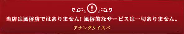 anandathaispa-notice.webp