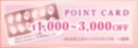 pointcard-banner.jpg