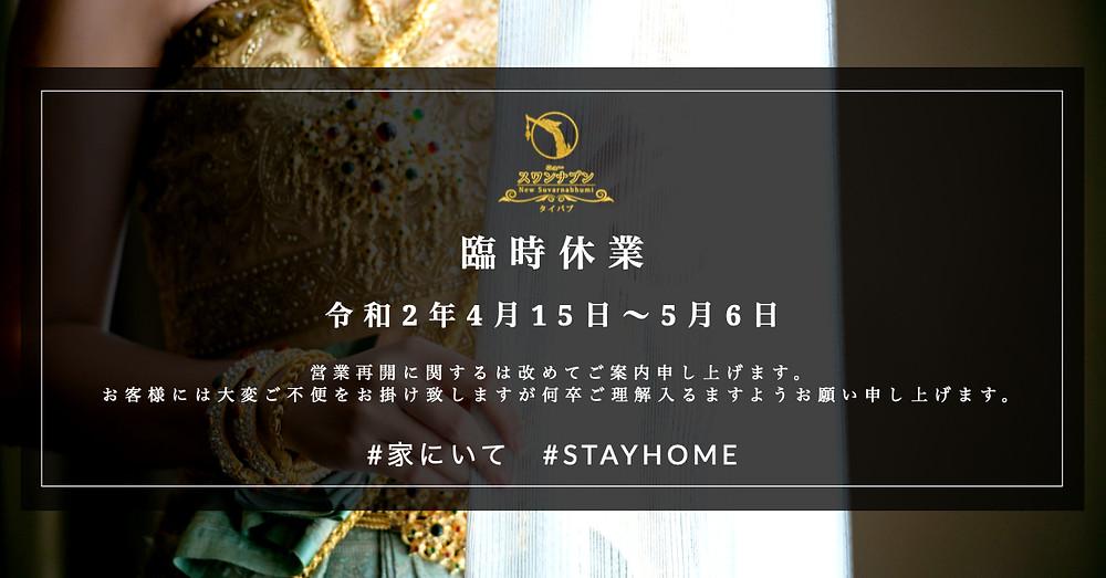 平素はタイクラブニュースワンナプームをご利用いただきありがとうございます。 既に新型コロナウイルス感染症(COVID-19)の感染拡大防止対策を優先し 臨時休業をさせて頂いておりましたが、令和2年4月10日に東京都の休業要請の 発表を受けまして、休業の延長を決定いたしました。