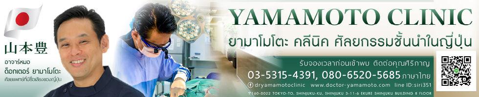 yamamoto-ads01.jpg