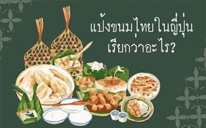 แนะนำเกร็ดความรู้ ว่าใช้แป้งญี่ปุ่นตัวไหนมาทำขนมไทย