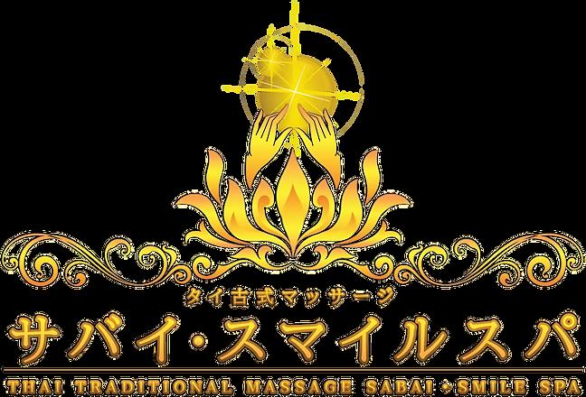 sabaismilespa-logo_1.webp