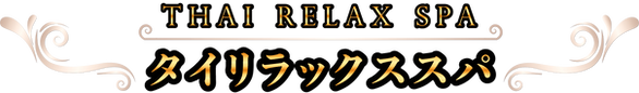 thairelaxspa-logo.png
