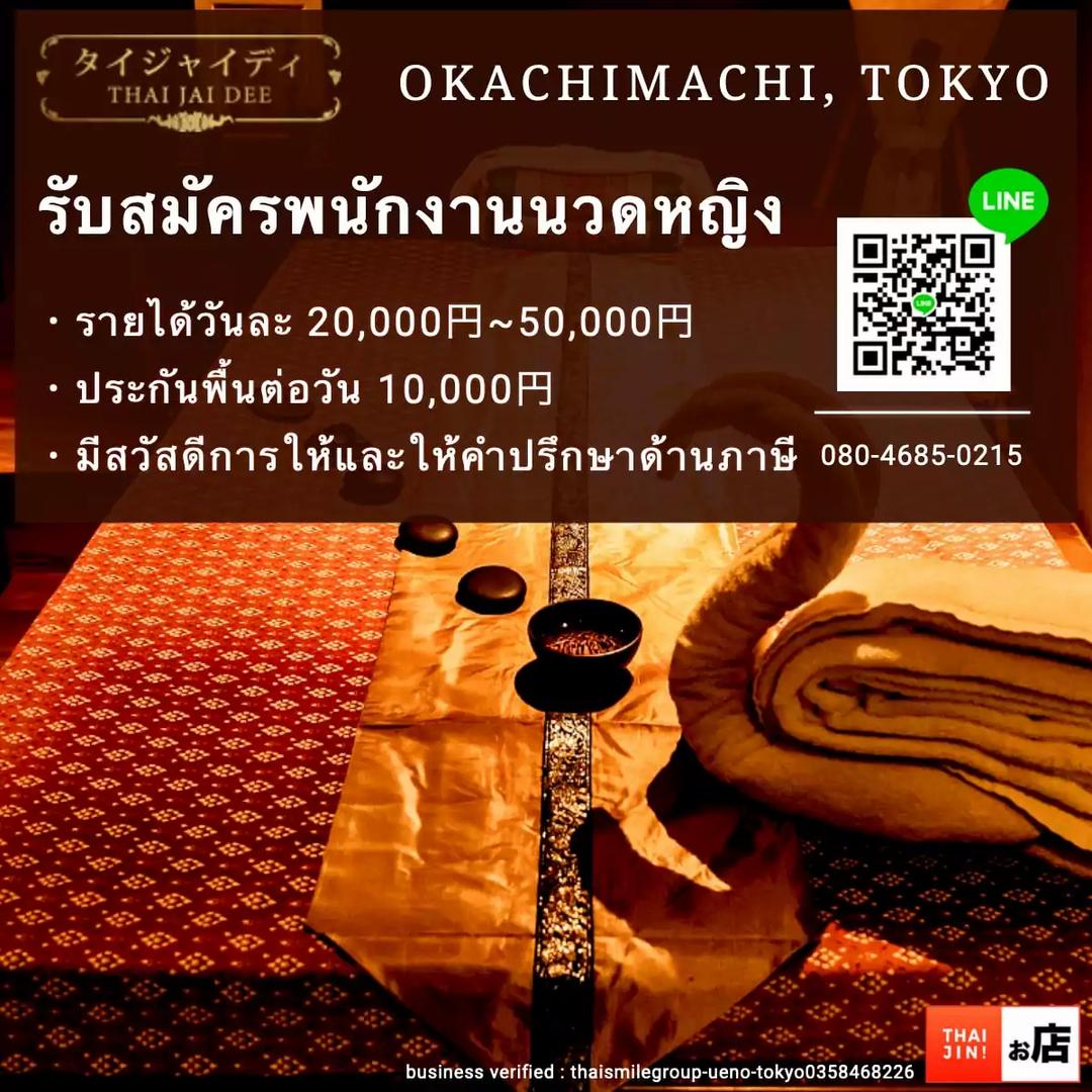 ร้าน Thai Jaidee ในเครือ Thai Smile Group เปิดรับสมัครพนักงาน