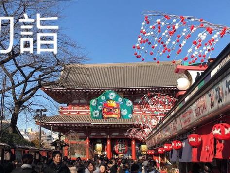 ในวันปีใหม่ของคนญี่ปุ่น...