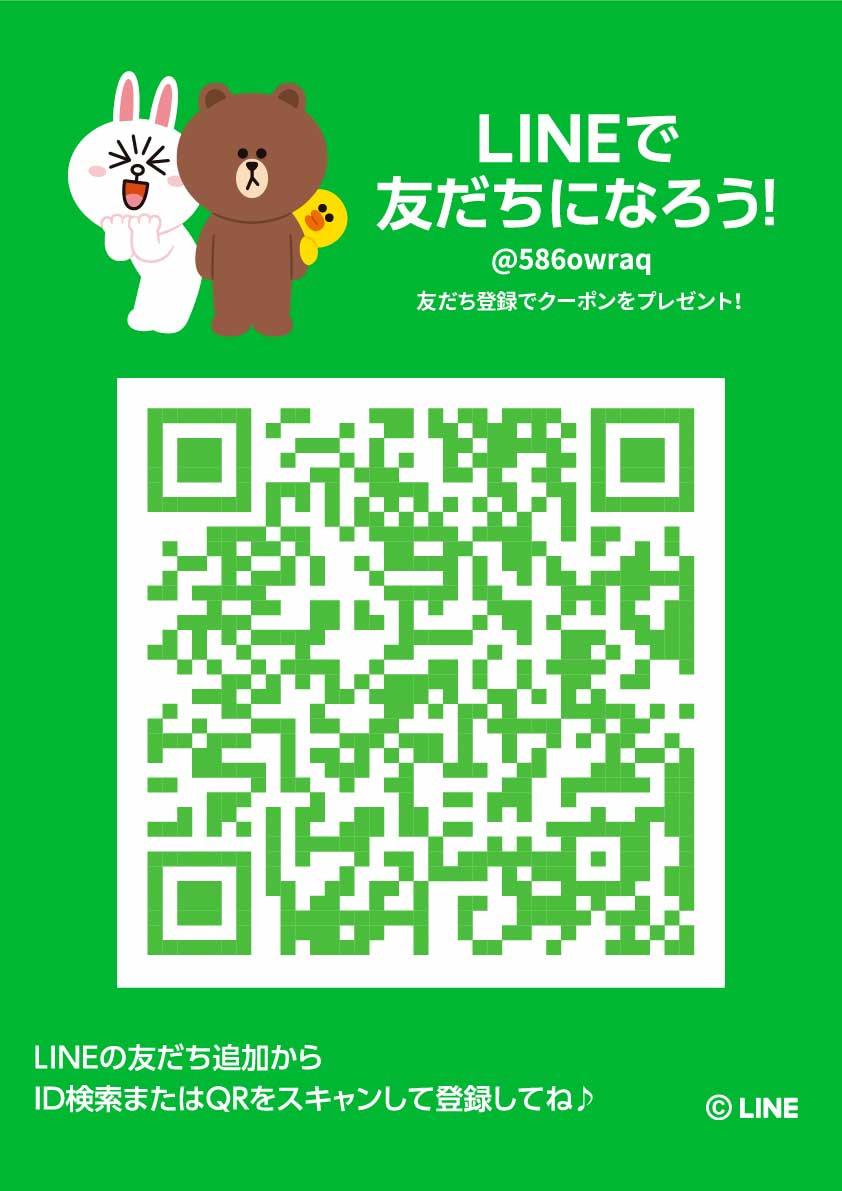 クーポン割引!500 円