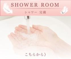 shower_room-banner