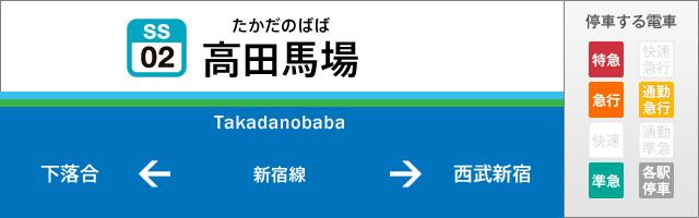 西武鉄道 - 高田馬場駅アクセス