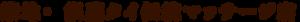 tsukijithaimassage-text.png