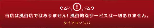 thaiaromaspa-notice.webp