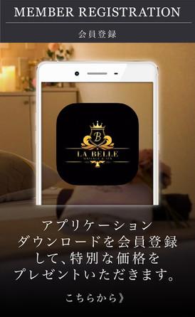 アプリケション会員登録.jpg