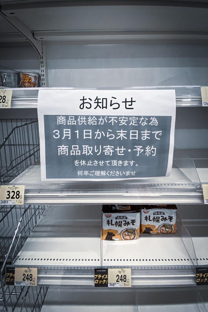 สินค้าอาหารแห้งเริ่มขาดตลาดในซุปเปอร์มาร์เก็ตชั้นทั่วโตเกียว,ญี่ปุ่น