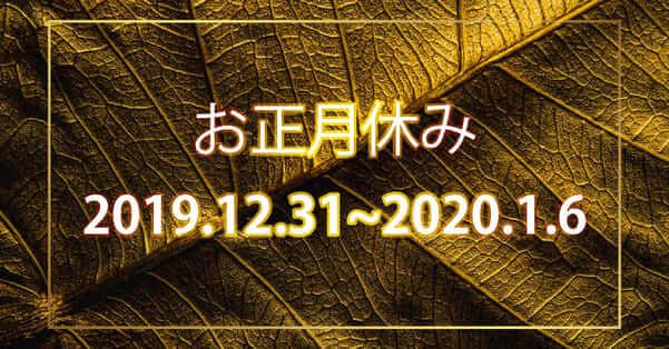 明けましておめでとうございます。 正月休み : 2019.12.31から2020.1.6