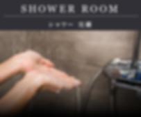 紹介_シャワー完備