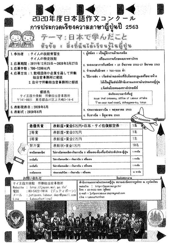 """การประกวดเรียงความภาษาญี่ปุ่น ประจำปี 2563 ประจำปี 2563 ในหัวข้อ """"สิ่งที่ฉันได้เรียนรู้ในญี่ปุ่น"""""""