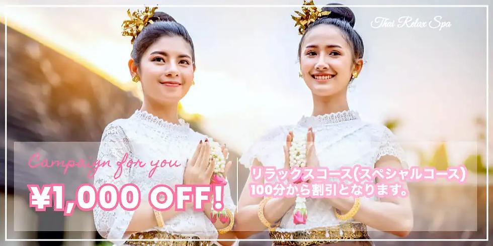 🎁キャンペーン実施中¥1,000 OFF !